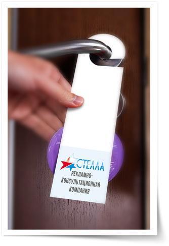 Хангеры - реклама на дверных ручках