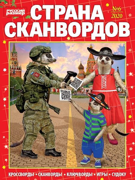 В продаже появился новый номер сборника «Страна сканвордов» от издательского дома «Пресс-Курьер»!