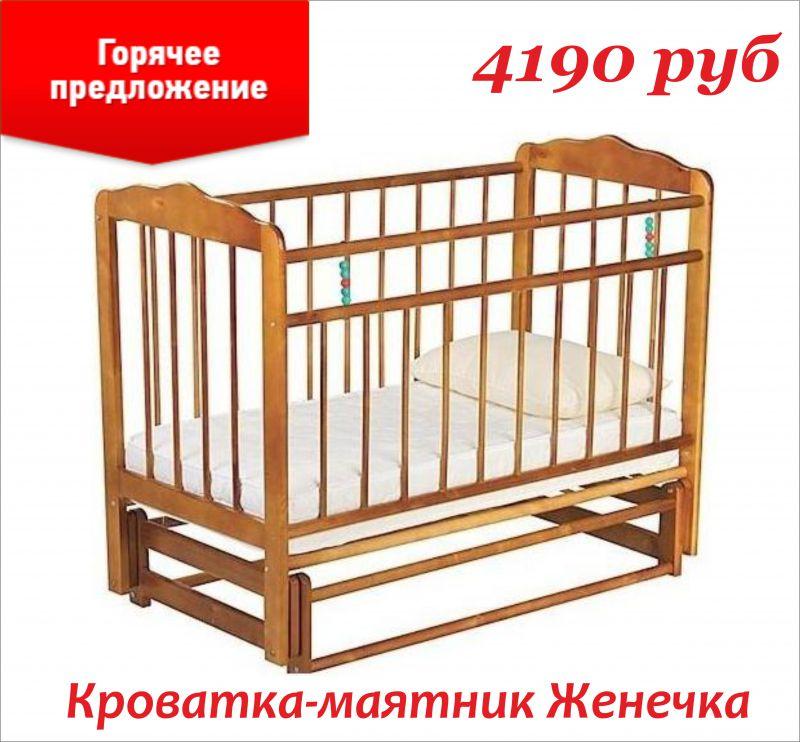 Кроватка-маятник Женечка - 4190 руб.