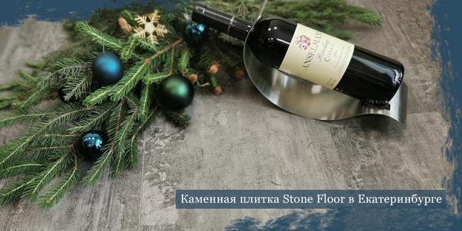 Жители Екатеринбурга всё больше предпочитают вместо холодного керамогранита spc плитку Stone Floor