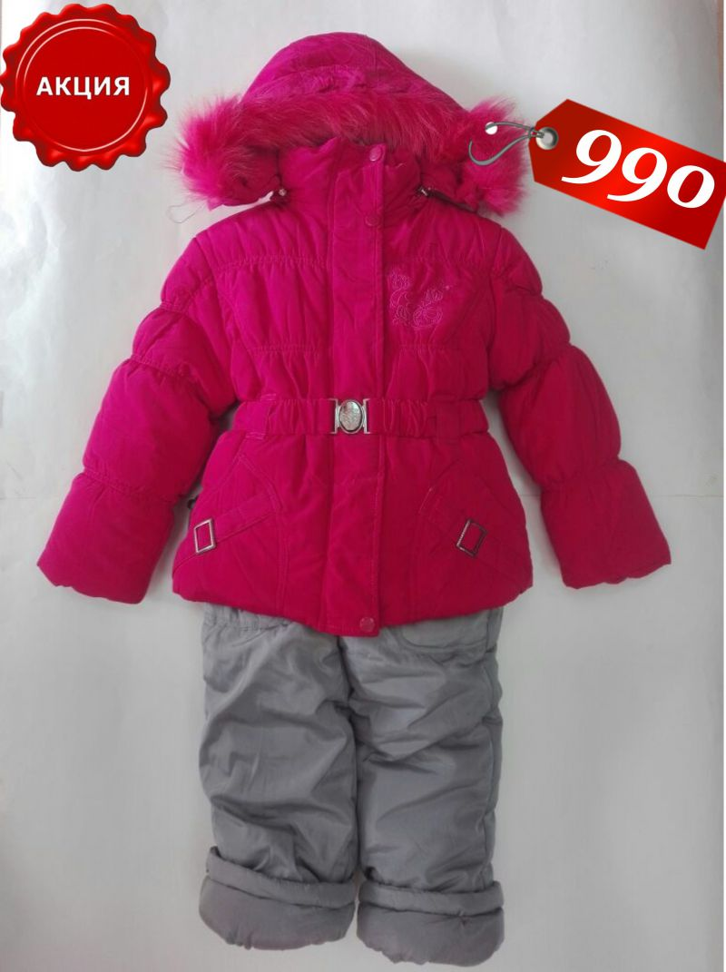 Распродажа зимних комплектов для мальчиков и девочек по 990 руб! До 28.02!