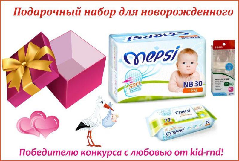 Вниманию будущих мам и пап! Набор для новорожденного в подарок от kid-rnd победителю конкурса!