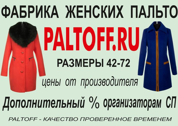 Paltoff-фабрика женских пальто ищет организаторов СП