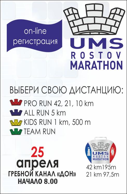 Дети из детских домов примут участие в ежегодном марафоне