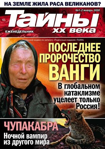 Ищите новый номер журнала «Тайны ХХ века» от «Пресс-Курьера»!