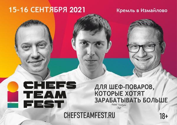 На «Chefs Team Fest» шеф-поваров научат создавать гастрособытия в своем ресторане