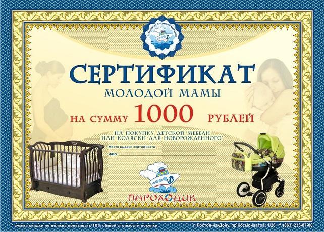 Сертификат молодой мамы!!