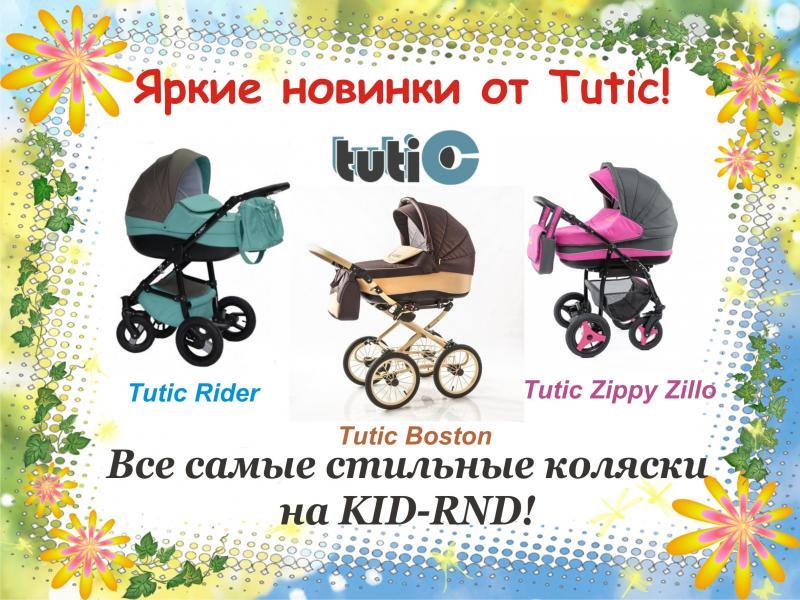 Модные новинки от Tutic! Самые стильные коляски на KID-RND.RU!