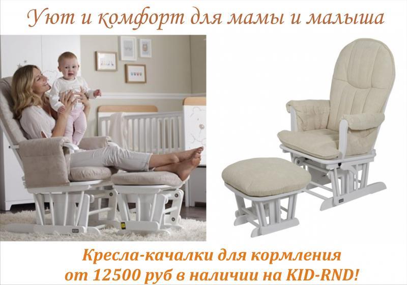 Непревзойдённые комфорт и уют для мамы и малыша!