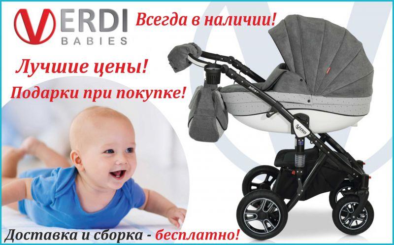 Коляски Verdi в наличии на kid-rnd.ru по лучшим ценам! Шоу-рум! Доставка!