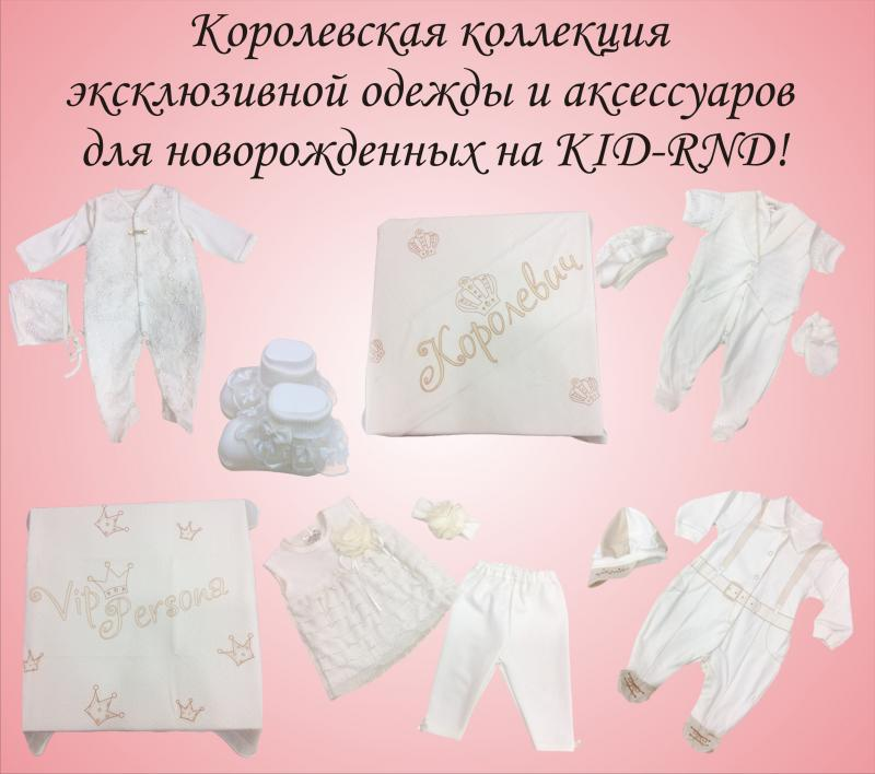 Королевская коллекция эксклюзивной одежды и аксессуаров для новорожденных на KID-RND!