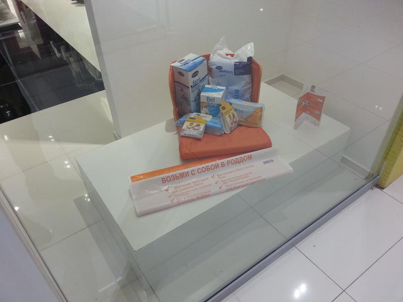 Магазин для будущих и кормящих мам