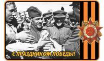 Поздравляем всех с Великим Праздником Победы!