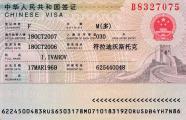 Получить визу в Китай в Ростове на Дону
