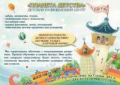 "Детский развивающий центр  ""ПЛАНЕТА ДЕТСТВА"""