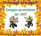 Осенний ценопад на Kid-rnd.ru! Скидки на коляски 2 в 1 до 20%!