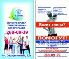 """Кинезиотерапия в медицинском Центре """" Я ЗДОРОВ!"""""""