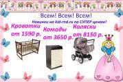 Новинки на kid-rnd.ru по СУПЕР ценам!!!