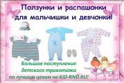 Большое поступление детского трикотажа по лучшим ценам на KID-RND.RU!