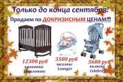 Только до конца сентября. Продаем по докризисным ценам! Спешите за покупками на kid-rnd.ru!