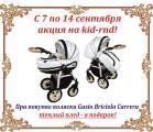 Стильно и тепло с покупками на kid-rnd.ru! При покупке коляски Gusio Briciola Carrera 2 в 1 - теплый плед в подарок!