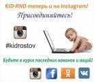 Любимый магазин для заботливых родителей KID-RND теперь на Instagram #kidrostov
