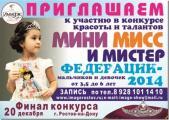 "Конкурс-сказка ""Мини-мисс и Мистер Федерации 2014""!"