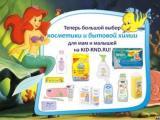 Теперь большой выбор косметики и бытовой химии для мам и малышей на KID-RND.RU!
