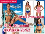 """Скидка 25% на купальники в магазине """"Искушение"""""""