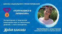 Проект школьницы из Ростовской области признан лучшим в стране