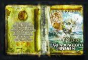 Историк Джулио Мова презентовал исторический роман Овидий. Тайна золотого времени