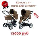 Коляска 2 в 1 Happy Baby Catherine по супер цене - 12000 руб!