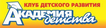 """Клуб детского развития """"Академия детства""""!!!"""