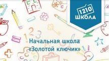 """Программа развивающего обучения """"Золотой ключик"""" стартовала в школе №1210 г. Москвы"""