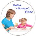 """Школа для мам """"МАМА с большой буквы"""""""